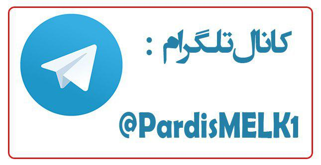 کانال تلگرامی مسکن مهر