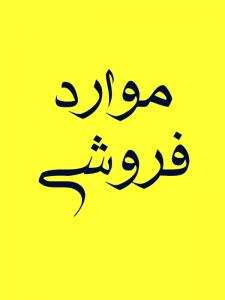 فروش مسکن مهر پردیس فاز 11 و 8